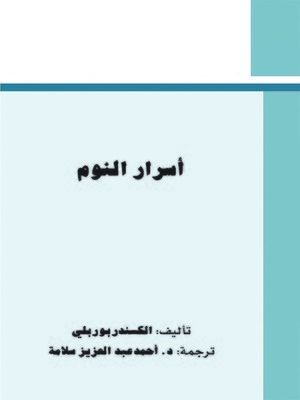cover image of أسرار النوم