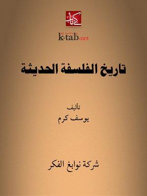 cover image of تاريخ الفلسفة الحديثة