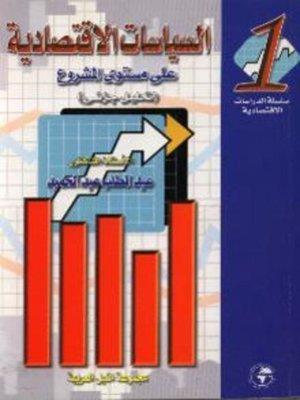 cover image of السياسات الاقتصادية - الجزء الأول