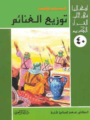 cover image of أطفالنا فى رحاب القرآن الكريم - (40)توزيع الغنائم