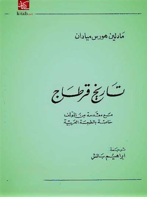 cover image of تاريخ قرطاج
