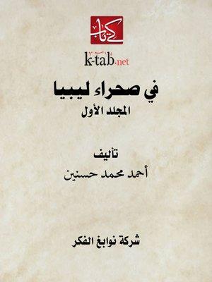 cover image of رحلة في صحراء ليبيا المجلد الأول