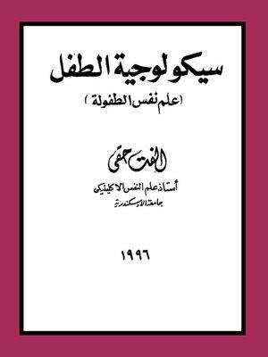 cover image of سيكولوجية الطفل