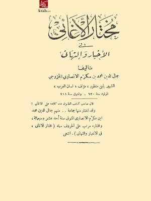 cover image of مختار الأغانى فى الاخبار والتهانى