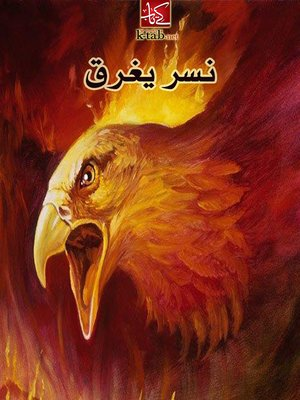 cover image of نسر يغرق