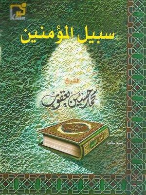cover image of سبيل المؤمنين