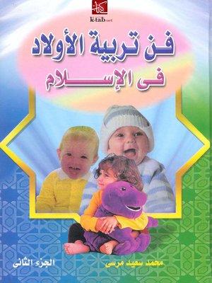 cover image of فن تربية الأولاد في الإسلام - الجزء الثاني