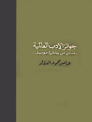 cover image of جوائز الأدب العالمية