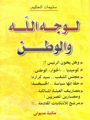 cover image of لوجه الله والوطن
