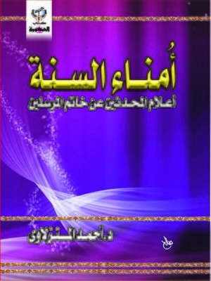 cover image of أمناء السنة