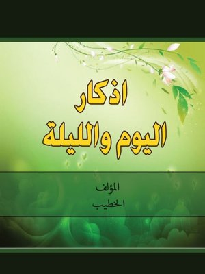cover image of اذكار اليوم والليلة