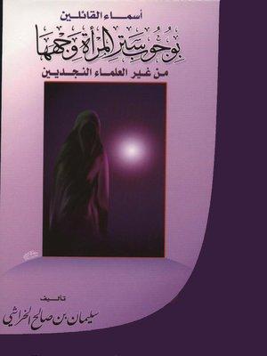cover image of اسماء القائلين بوجوب ستر المرأة وجهها من غير العلماء النجديين
