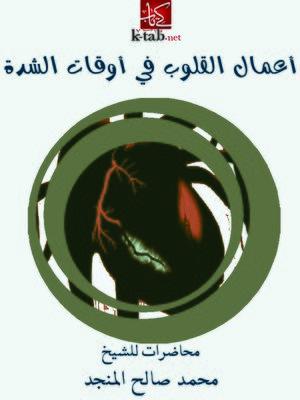 cover image of أعمال القلوب فى أوقات الشدة