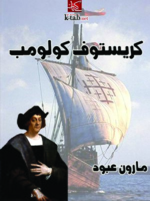 cover image of كريستوف كولومب