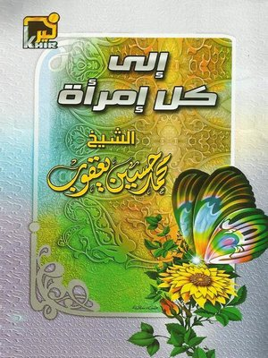 cover image of إلى كل إمرأة