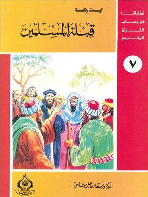 cover image of (7) قبلة المسلمين