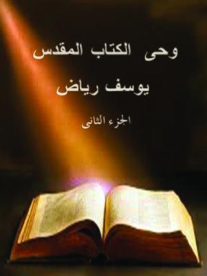cover image of وحي الكتاب المقدس - الجزء الثاني