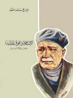 cover image of الأسلام دعوة عالمية
