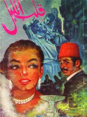 cover image of قلب الليل