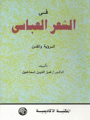 cover image of فى العصر العباسى الرؤية و الفن