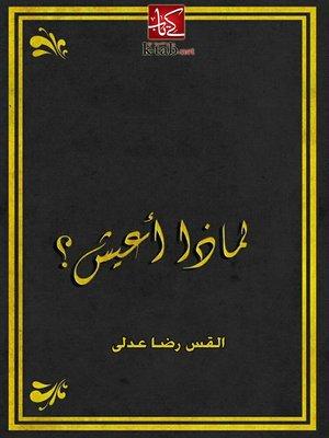 cover image of لماذا أعيش ؟