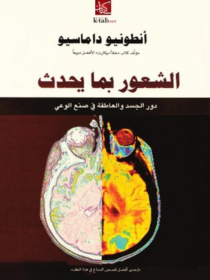 cover image of الشعور بما يحدث