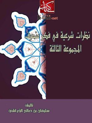 cover image of نظرات شرعية فى فكر منحرف ( المجموعة الثالثة )