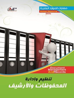 cover image of تنظيم وإدارة المحفوظات والأرشيف