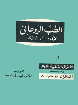 cover image of الطب الروحانى لابي بكر الرازى