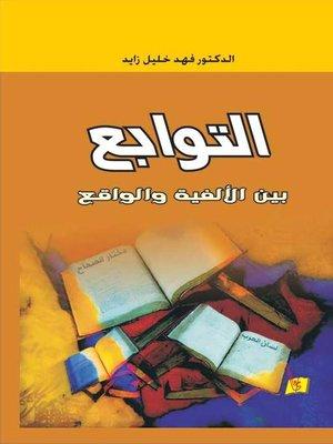 cover image of التوابع بين الألفية والواقع