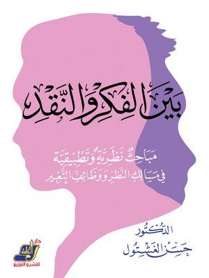 cover image of بين الفكر و النقد