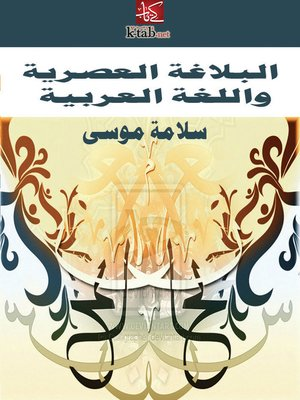 cover image of البلاغة العصرية واللغة العربية