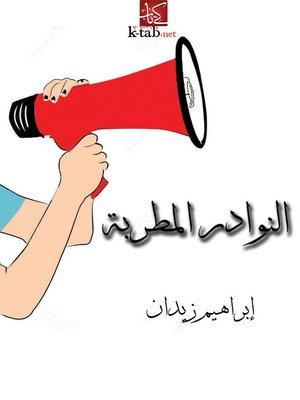 cover image of النوادر المطربة