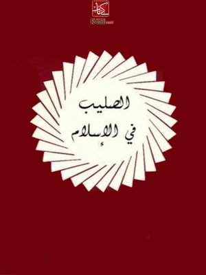 cover image of الصليب فى الاسلام
