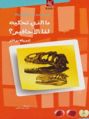 cover image of ما الذي تحكيه لنا الأحافير؟