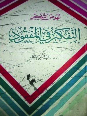 cover image of التفكير فى المفقود
