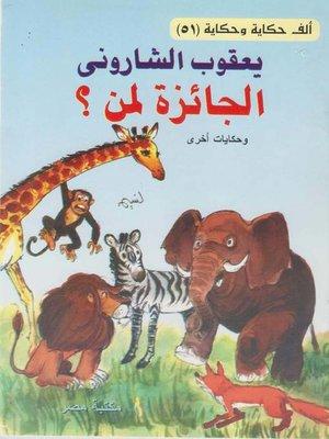 cover image of الجائزة لمن