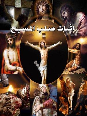 cover image of اثبات صلب المسيح