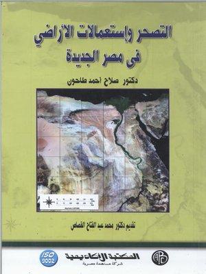 cover image of التصحر و استعمالات الآراضى فى مصر الجديدة