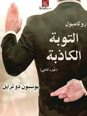 cover image of التوبة الكاذبة