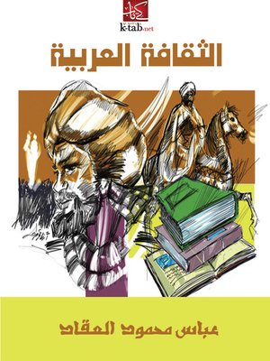 cover image of الثقافة العربية
