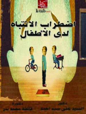 cover image of اضطراب الانتباه لدى الأطفال