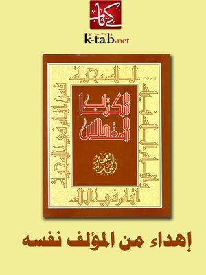 cover image of إهداء من المؤلف نفسه