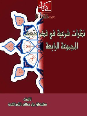 cover image of نظرات شرعية في فكر منحرف ( المجموعة الرابعة )