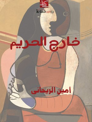 cover image of خارج الحريم