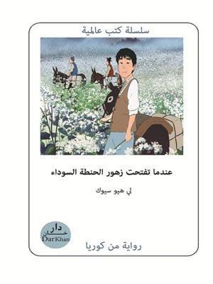 cover image of عندما تتفتح زهور الحنطة السوداء