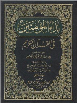 cover image of نداء المؤمنين في القرآن الكريم - الجزء الثاني