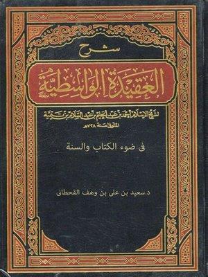 cover image of شرح العقيدة الواسطية