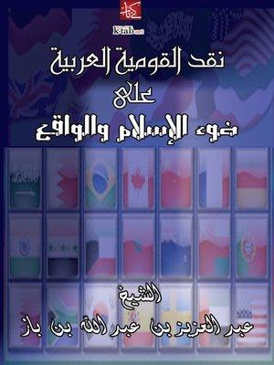 cover image of نقد القومية العربية على ضوء الإسلام والواقع