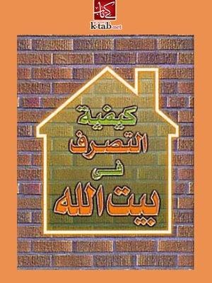 cover image of كيفية التصرف في بيت الله